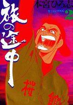 Tabi no Tochu 2 Manga