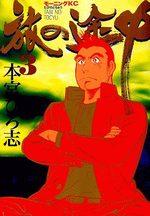 Tabi no Tochu 3 Manga