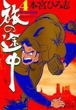 Tabi no Tochu 4 Manga