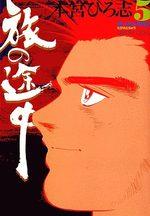 Tabi no Tochu 5 Manga