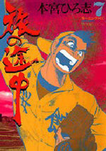 Tabi no Tochu 7 Manga