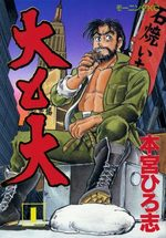 Dai to Dai 1 Manga