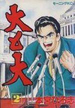 Dai to Dai 2 Manga