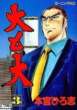 Dai to Dai 3 Manga