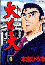 Dai to Dai 4 Manga