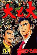 Dai to Dai 5 Manga