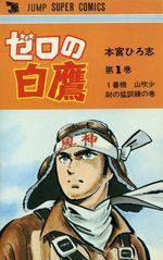 Zero no Hakutaka 1