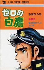 Zero no Hakutaka 2