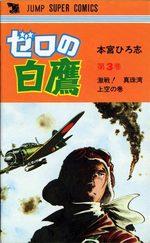 Zero no Hakutaka 3