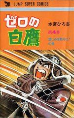 Zero no Hakutaka 4