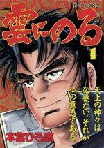 Kumo ni Noru 1 Manga