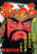 Kumo ni Noru 2 Manga