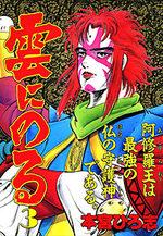 Kumo ni Noru 3 Manga
