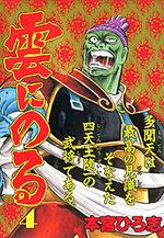 Kumo ni Noru 4 Manga