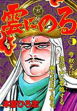 Kumo ni Noru 5 Manga