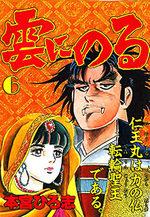 Kumo ni Noru 6 Manga