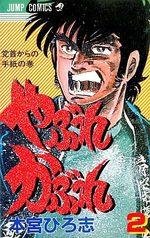 Yabure Kabure 2 Manga