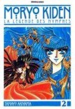 Moryo Kiden 2 Manga