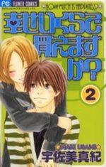 Shiawase ikura de kaemasu ka? 2 Manga