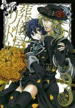 Undertaker Riddle 3 Manga