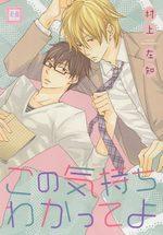Kono Kimochi Wakatte yo 1 Manga