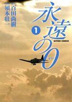 Zero pour l'Eternité 1 Manga