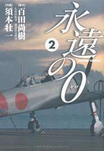 Zero pour l'Eternité 2 Manga