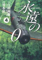 Zero pour l'Eternité 4 Manga