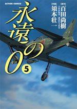 Zero pour l'Eternité 5 Manga