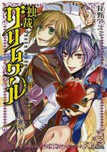 Dictatorial Grimoire 2 Manga