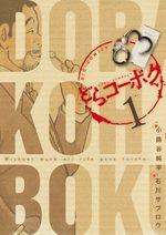 Dora Kohboku 1 Manga