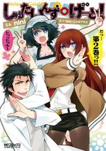 Steins;Gate! - Nini 2 Manga