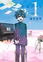 Nos c(h)oeurs evanescents 1 Manga
