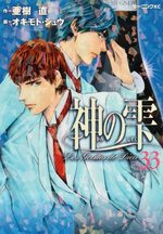 Les Gouttes de Dieu 33 Manga