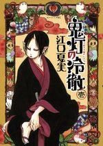 Hôzuki no Reitetsu # 1