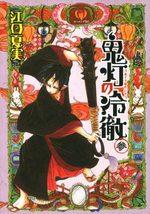 Hôzuki no Reitetsu # 3