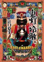 Hôzuki no Reitetsu # 5