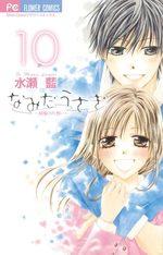 Namida Usagi - Un amour sans retour 10 Manga