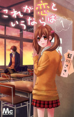 Is this feeling love? 1 Manga