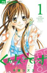 Crayon Days 1 Manga