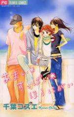 Amai Suppai Horonigai 1 Manga