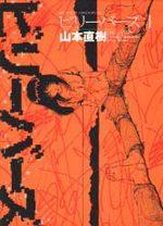 Believers 1 Manga
