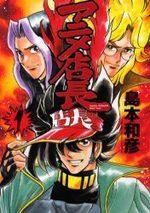 Anime Tenchô 1