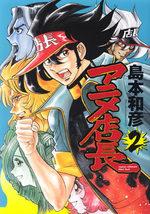 Anime Tenchô 2