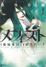 Docteur Mephisto 1 Manga