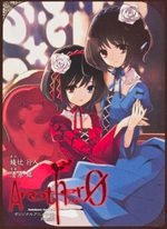 Another - Bangai-hen 1 Manga