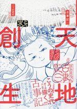 Ballpen Kojiki 1 Manga