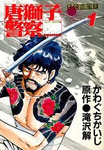 Karajishi Keisatsu 1