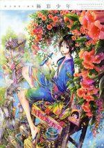 Gokusai Syonen - Adekan illustration works by Tsukiji Nao 1 Artbook