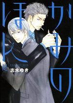 Ze - Kami no Hon 1 Manga